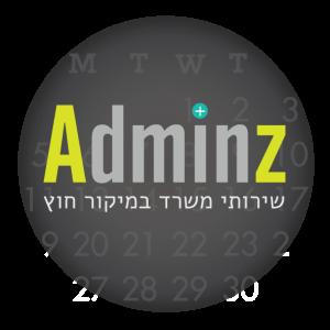 Adminz - שירותי משרד לעסקים בצמיחה